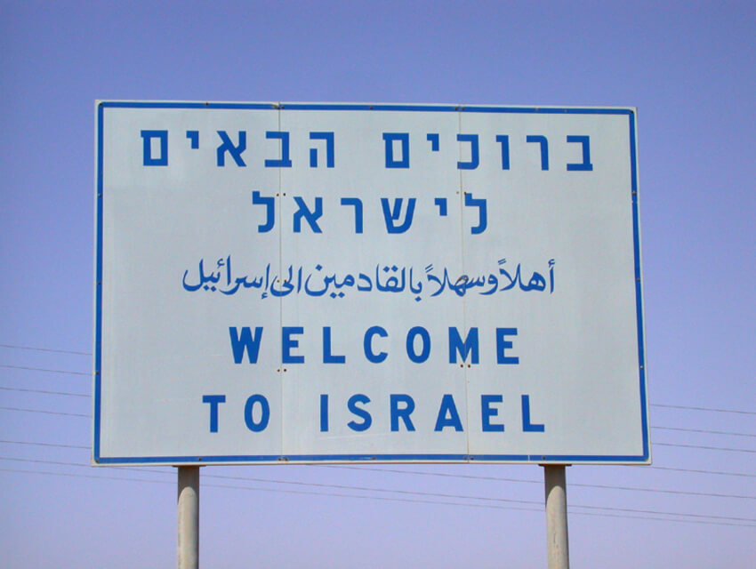 WelcometoIsrael-2.jpg
