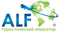 АЛЬФ туристичний оператор